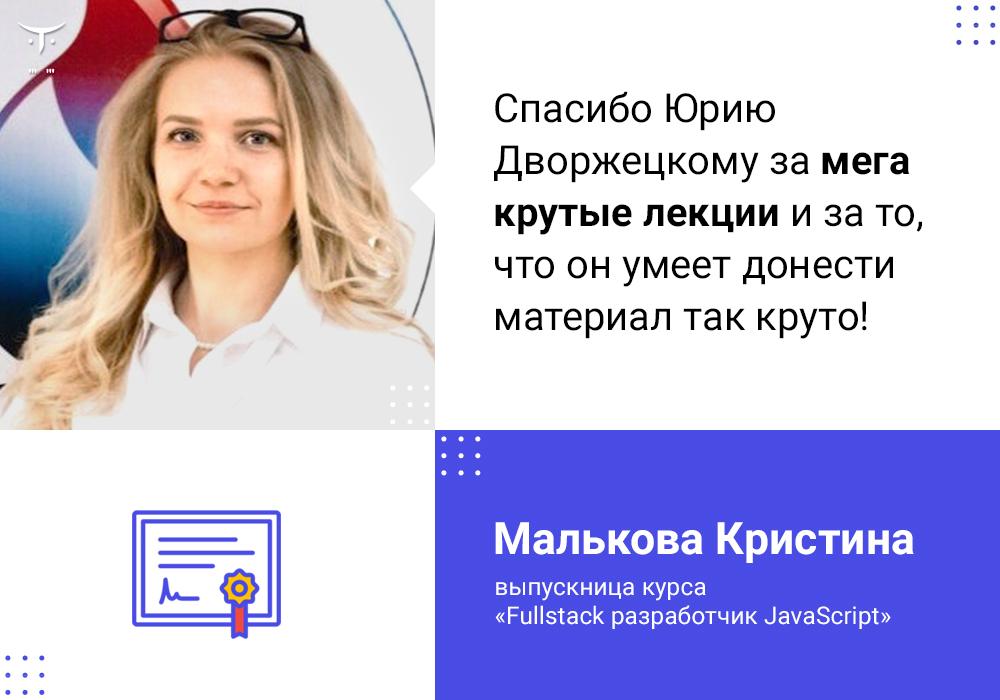 otus_feedback_02sep_1000x700_malkova-1801-0292c0.jpg