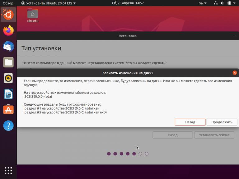 Ustanovka_Ubuntu_20.04_13_768x576_1-1801-03c3aa.png