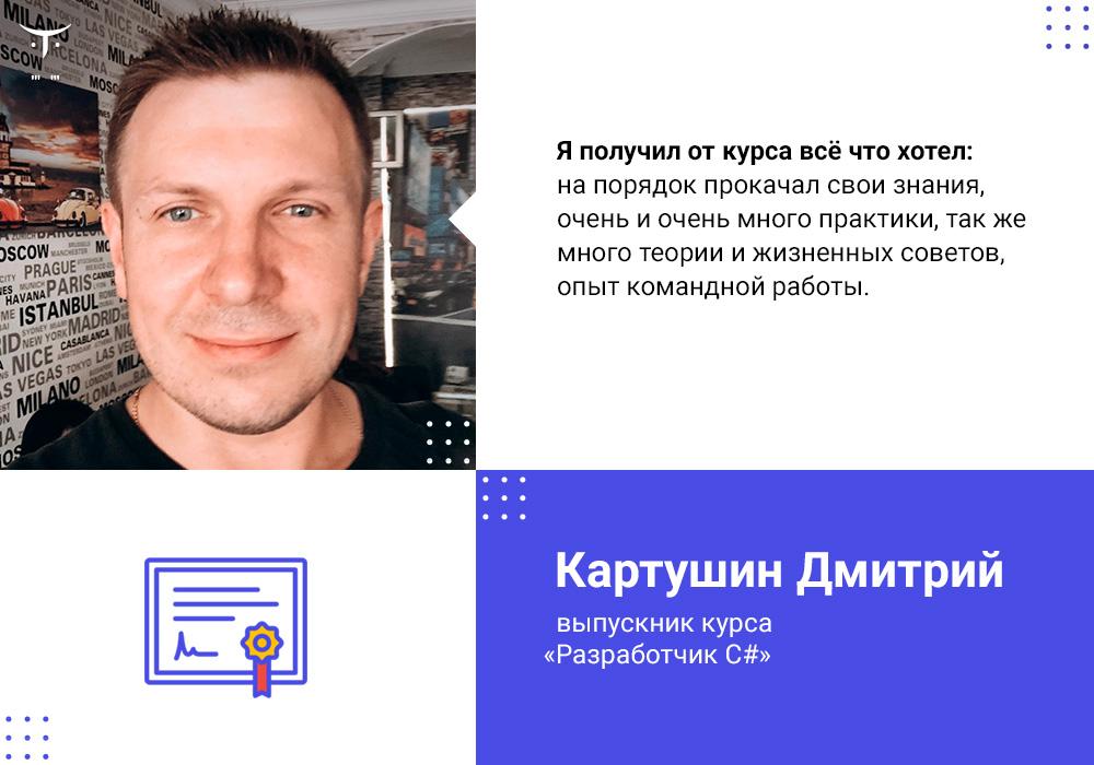otus_feedback_30june_1000x700_kartushin-1801-08e891.jpg