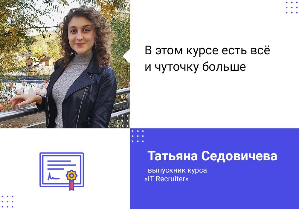 otus_feedback_07apr_1000x700_Sedovicheva-1801-0e20f8.jpg