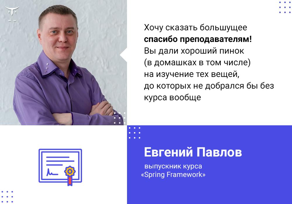 otus_feedback_07apr_1000x700_Pavlov-1801-0f15bd.jpg