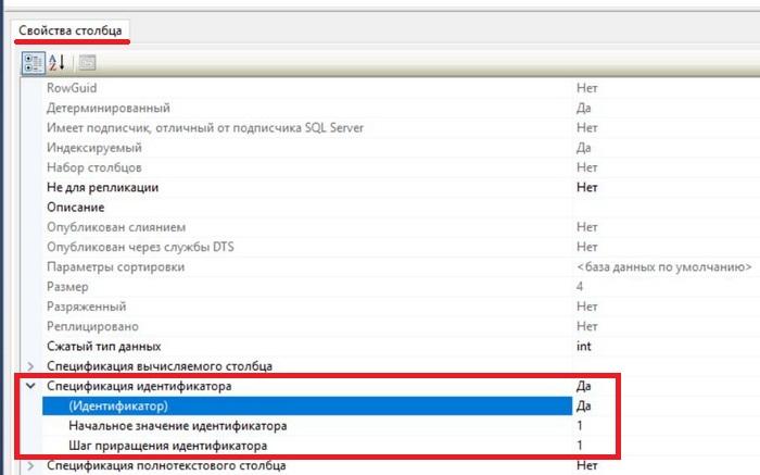 Create_Table_In_MS_SQL_Server_6_1-1801-111250.JPG