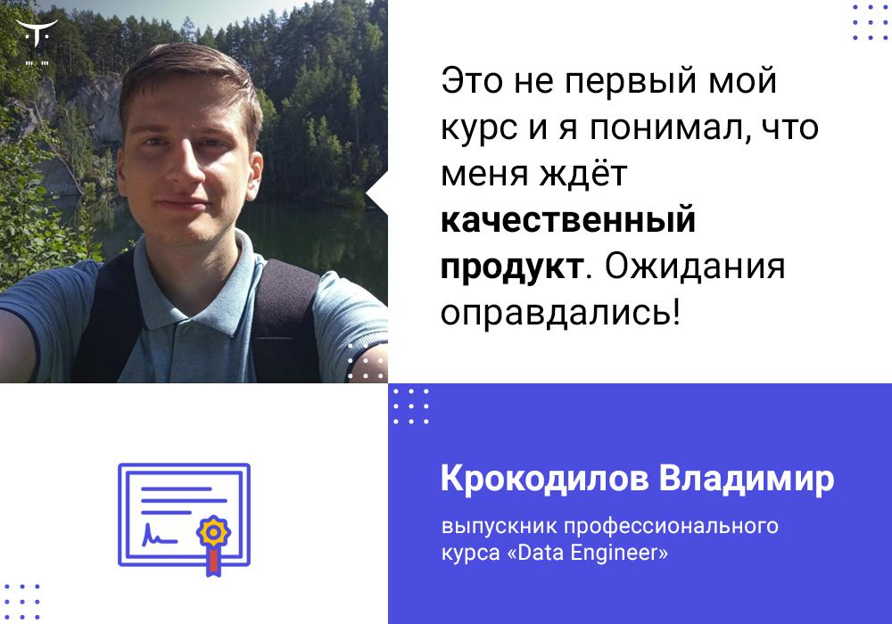 Data_Engineer_feedback_11.6-5020-199437.png