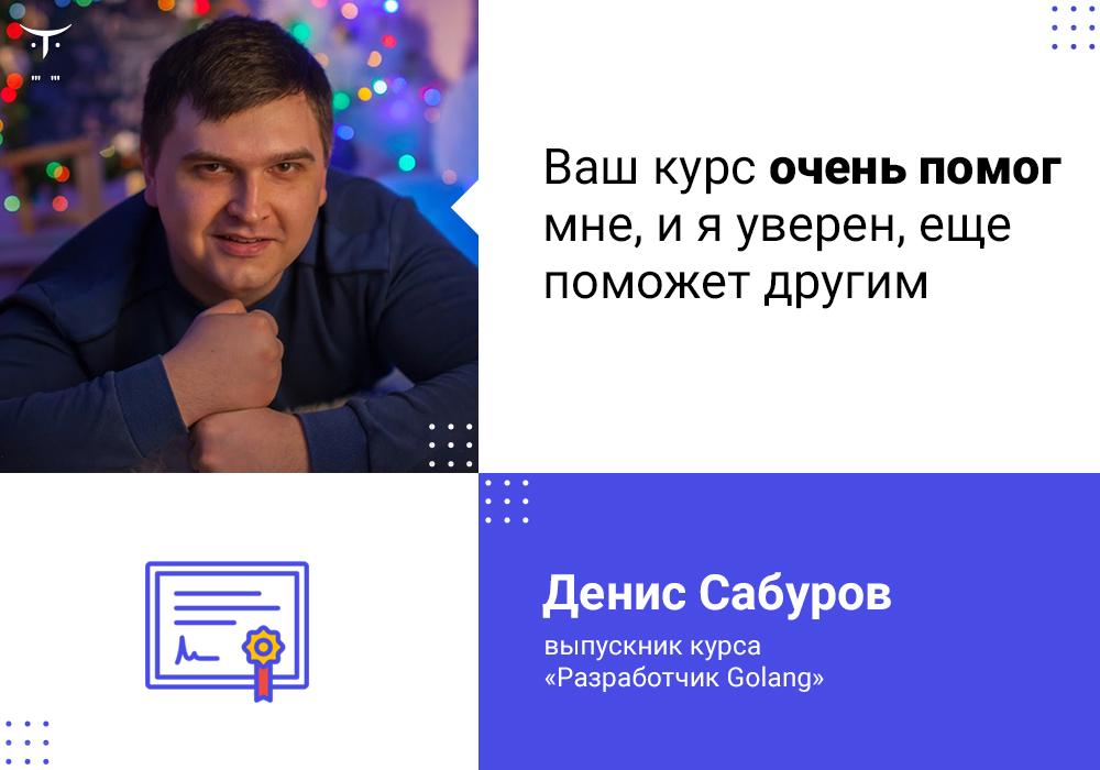 otus_feedback_23oct_1000x700_Saburov-1801-1f8d38.jpg