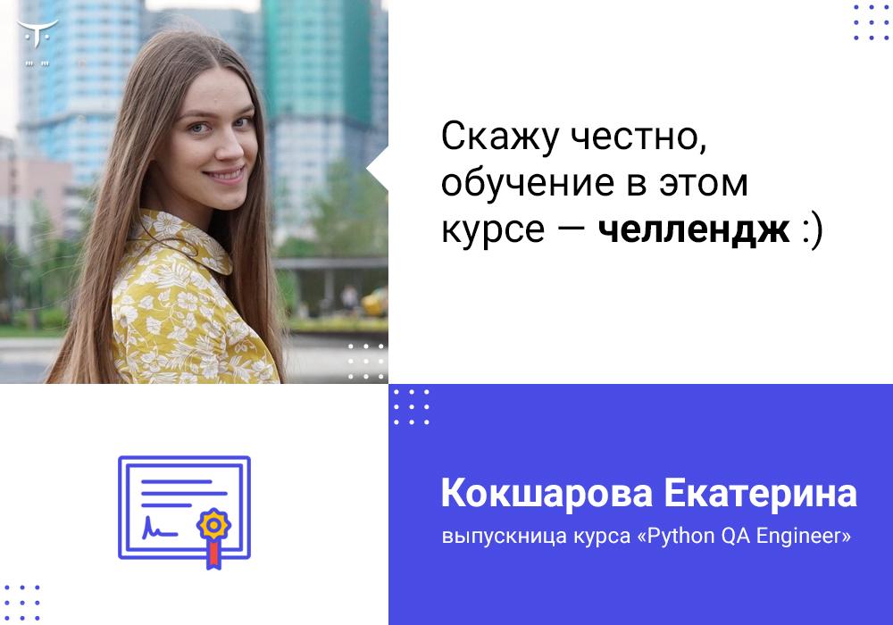 otus_feedback_02sep_1000x700_koksharova-1801-1fda1c.jpg