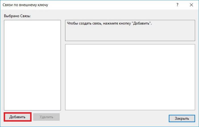Create_Table_In_MS_SQL_Server_10_1-1801-231f34.JPG