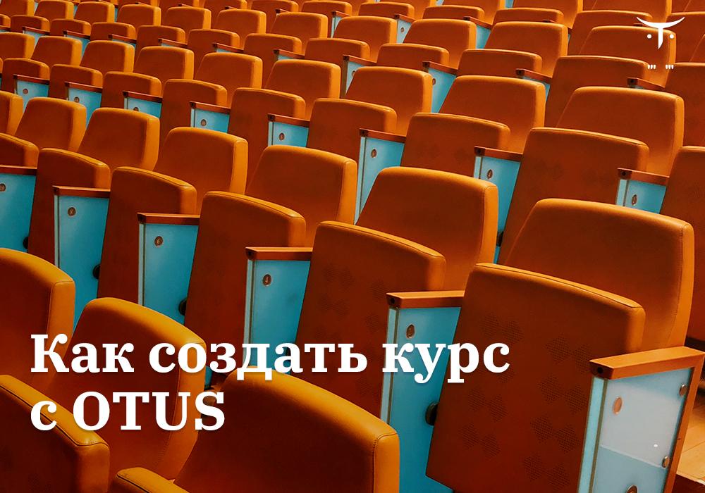 otus_make_course_VK_1000x700-20219-2552fb.jpg