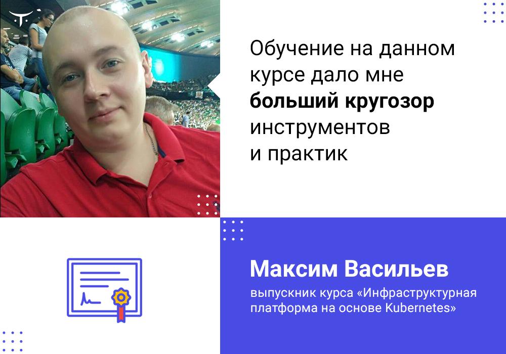 otus_feedback_13jul_1000x700_vasilyev-5020-263151.jpg