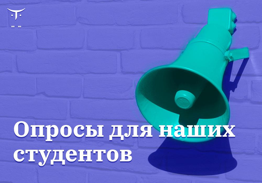 otus_feedback_VK_1000x700-20219-29a3c2.jpg