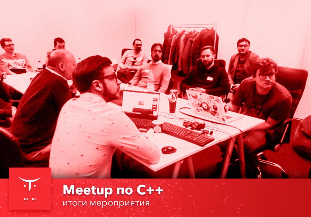 otus_C__Meetup_feb19_VK_1000x700-5020-2af5fe.jpg