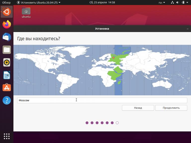 Ustanovka_Ubuntu_20.04_14_768x576_1-1801-2ca771.png