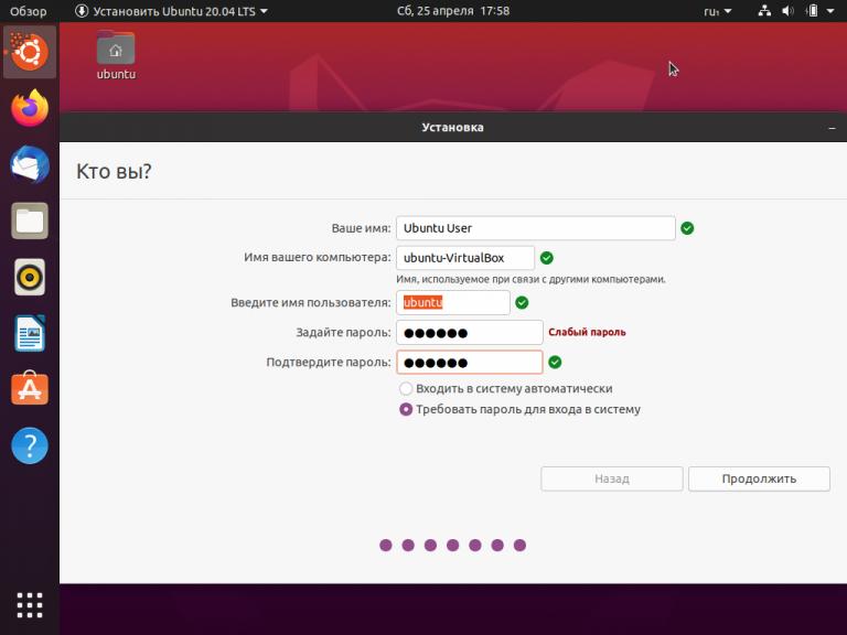 Ustanovka_Ubuntu_20.04_15_768x576_1-1801-2e70d5.png