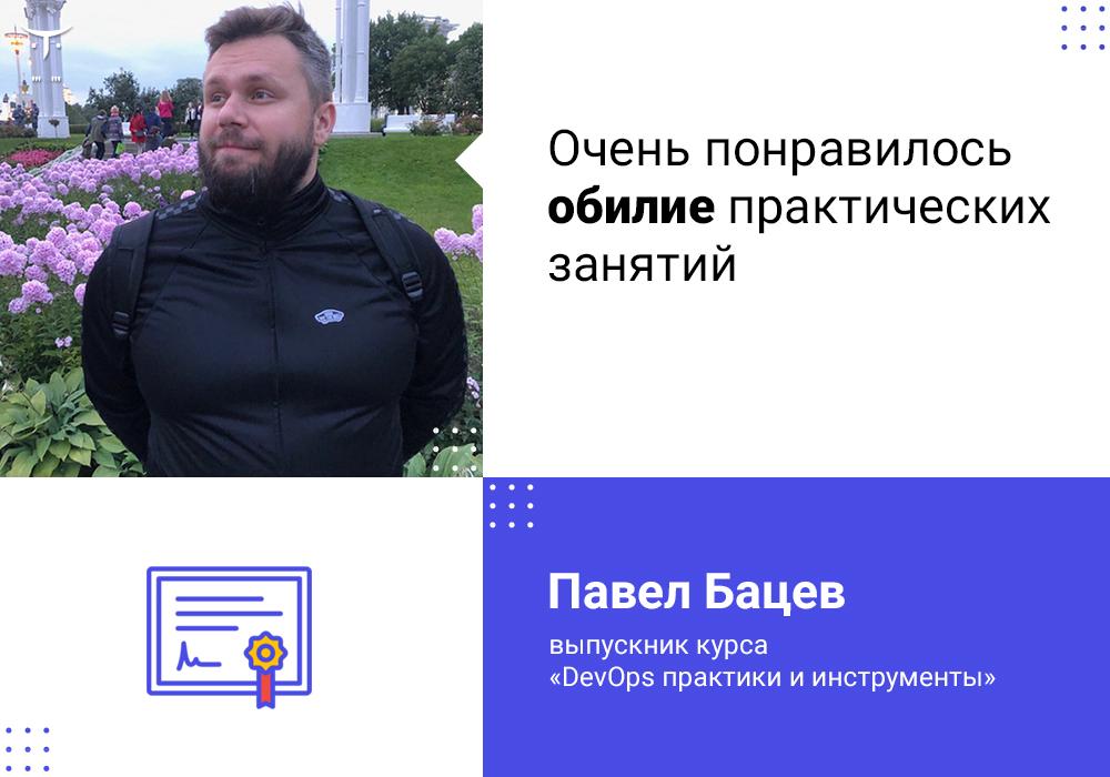 otus_feedback_23oct_1000x700_Batsev-1801-2ee64e.jpg