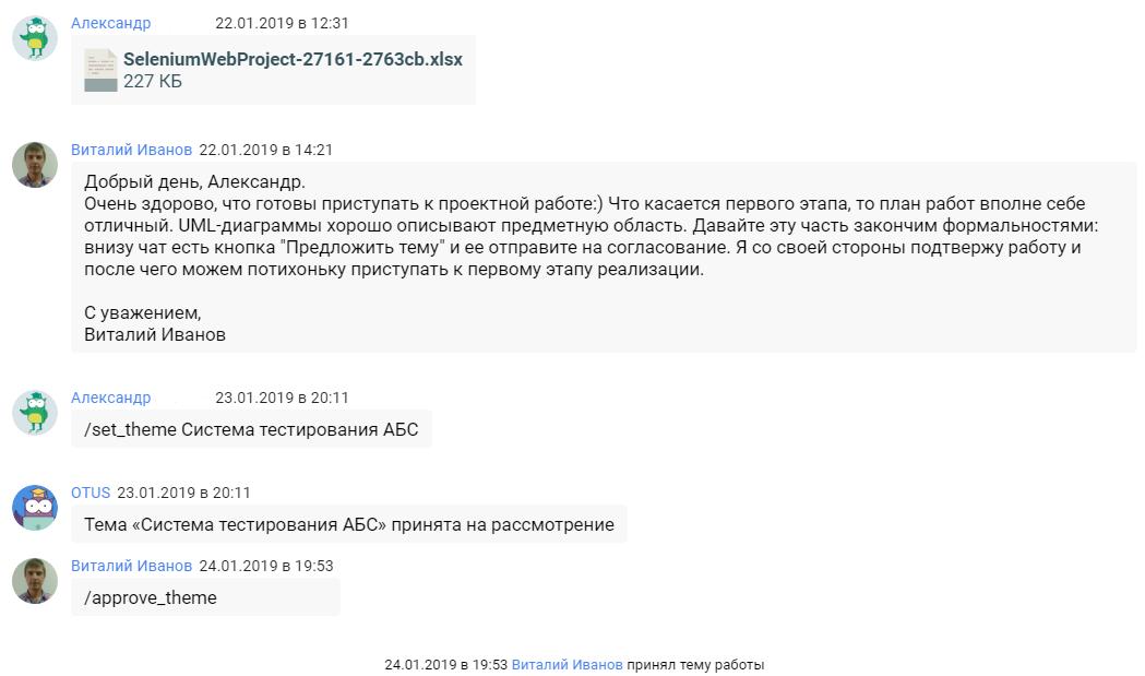 аппрув_темы-33446-30ceaf.png