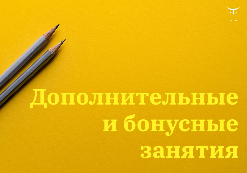 otus_post_BonusLessons_VK_1000x700-1801-3a376c.jpg