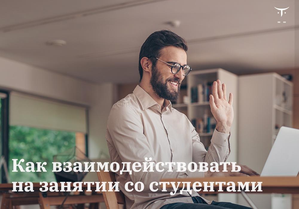 otus_Interaction_26mar_VK_1000x700-20219-3ab3ae.jpg