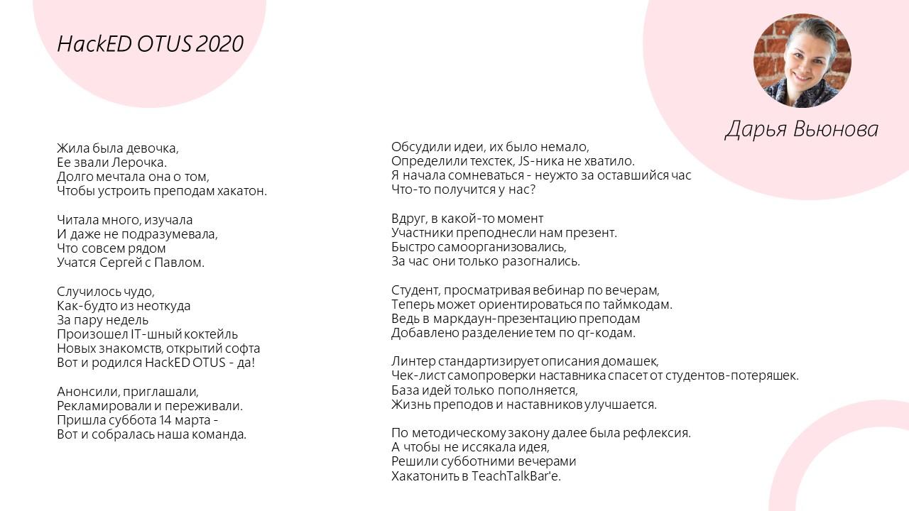 стих-73510-3b3fc5.jpg