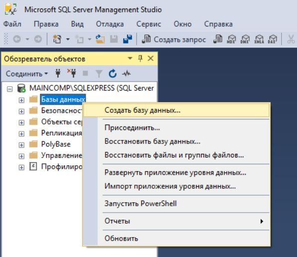 Create_Database_In_MS_SQL_Server_3_1-1801-3c9399.JPG