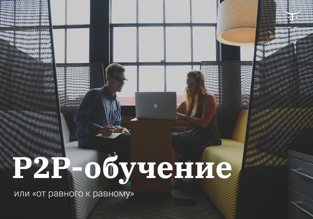 otus_post_P2P_VK_1000x700-20219-3ff4d5.jpg