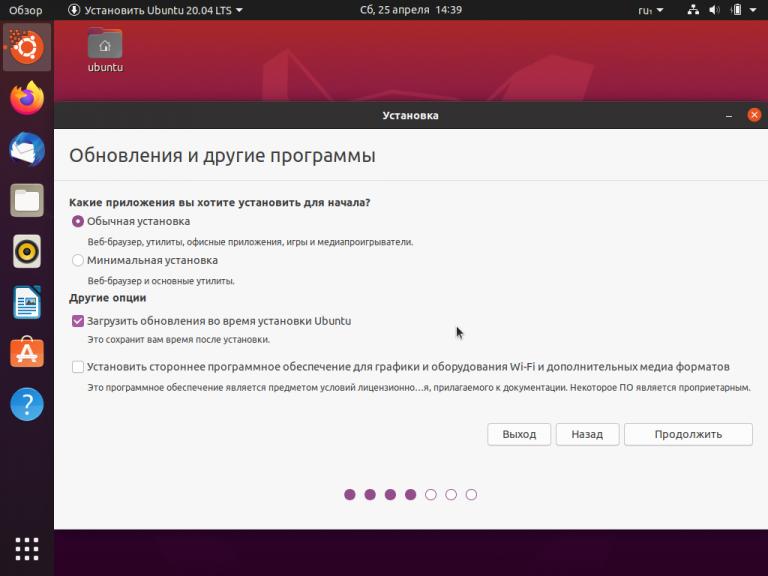 Ustanovka_Ubuntu_20.04_11_768x576_1-1801-4ac139.png