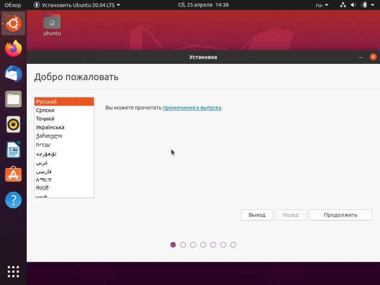 Ustanovka_Ubuntu_20.04_9_768x576_1-1801-4cc761.png