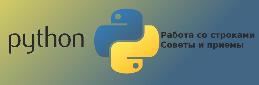 pythonstring-20219-5076da.png