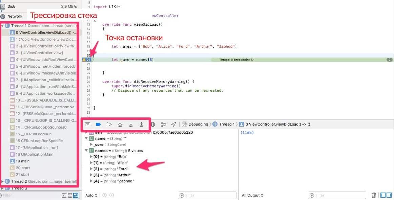 debugging_xcode_1-1801-52a929.jpg