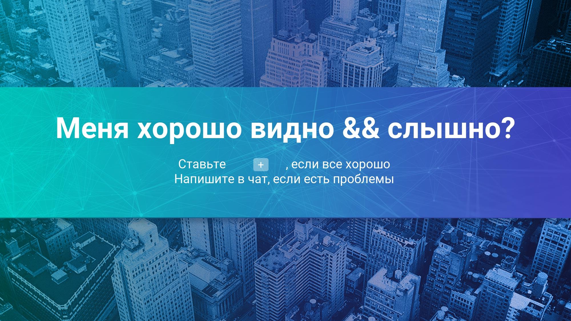 Шаблон_презентации_вебинара_в_новом_дизайне_с_подсказками_page_0002-73510-5386cf.jpg
