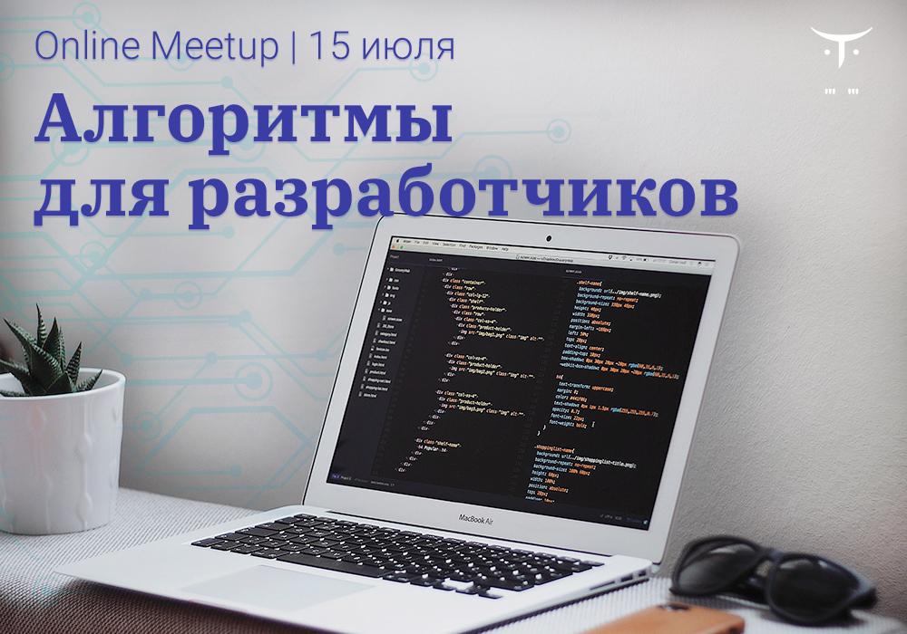 otus_meetup_VK_1000x700__1-20219-5b3a6a.jpg