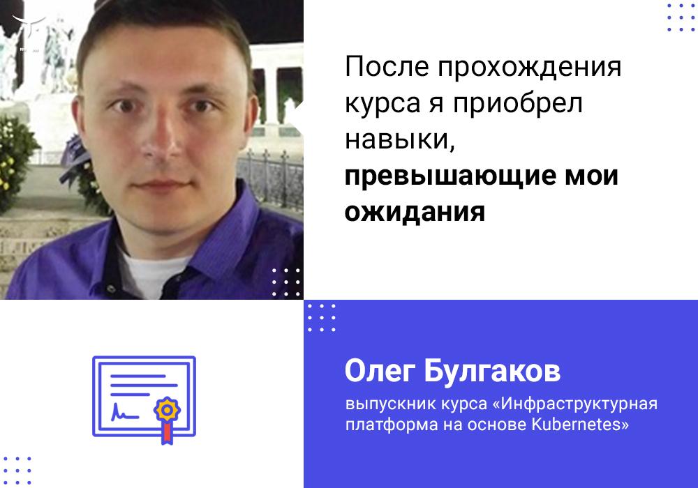 otus_feedback_13jul_1000x700_bulgakov-5020-5c3a17.jpg