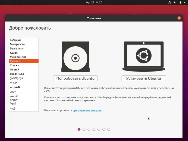 Ustanovka_Ubuntu_20.04_7_768x576_1-1801-5d4769.png