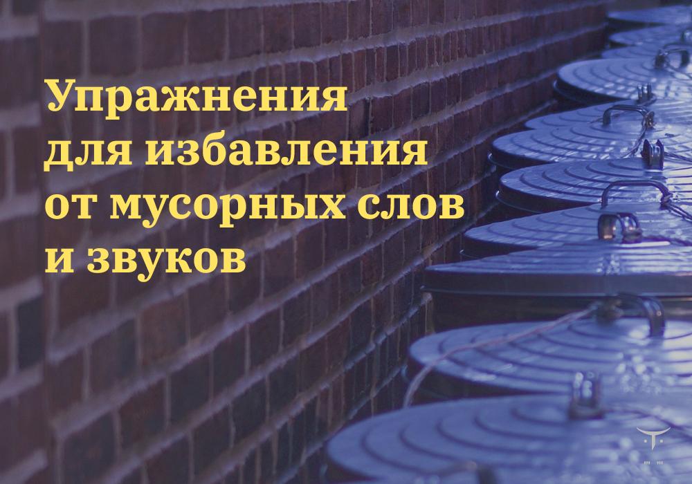 otus_garbage_05june_VK_1000x700-20219-67e8d4.jpg