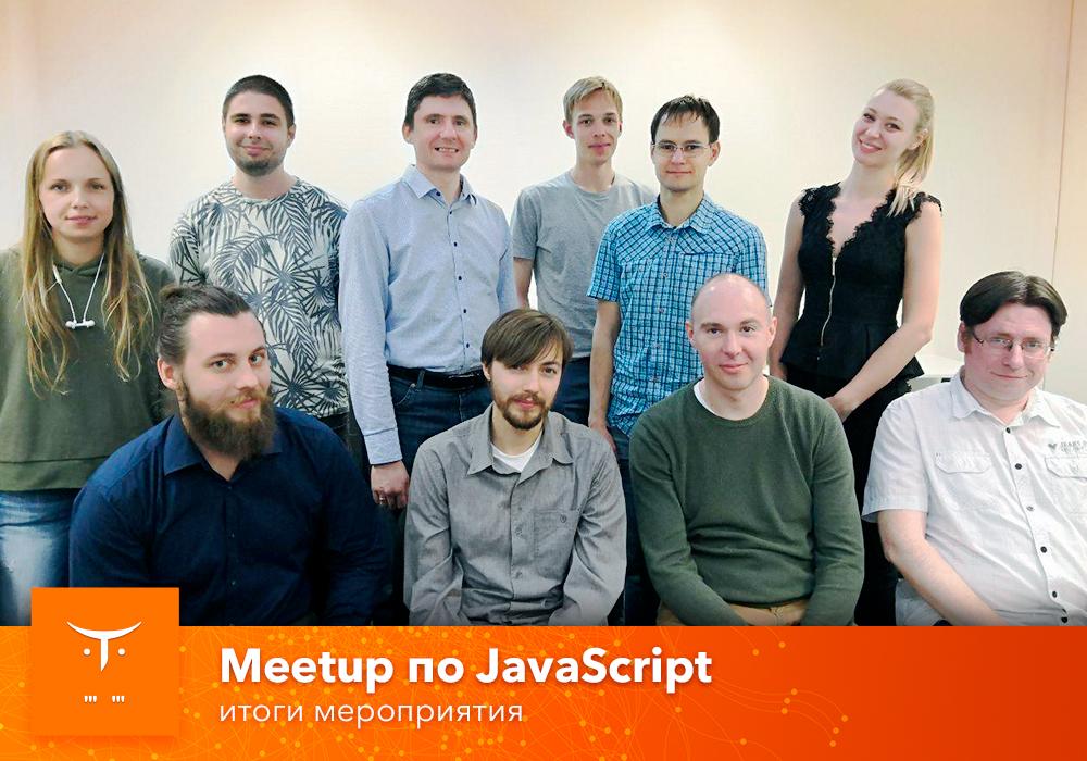 otus_JS_Meetup_may19_VK_1000x700-5020-6a2b82.jpg
