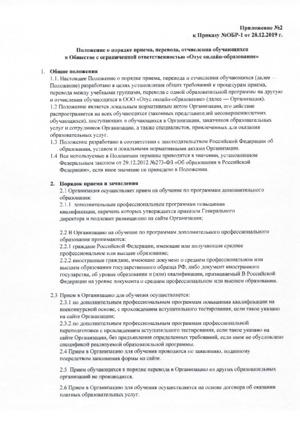 Положение о порядке приема, перевода, отчисления обучающихся