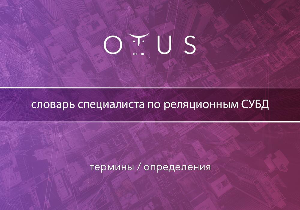 otus_glossary_RelDBMS_AfterLR_1000x700-5020-75391a.jpg