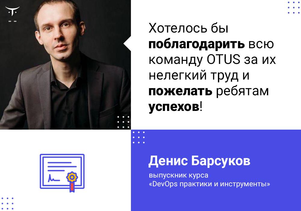otus_feedback_23oct_1000x700_Barsukov-1801-76d2ca.jpg