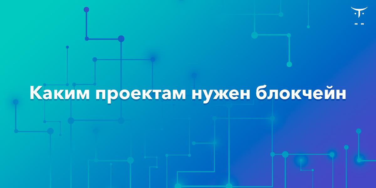 otus_blog_long_blockchain-46345-775155.jpg