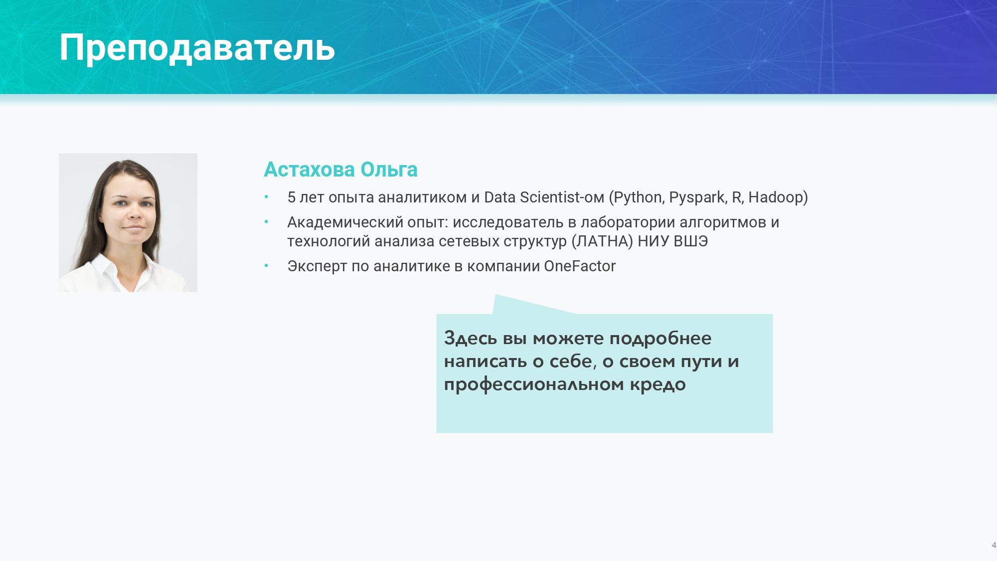 Шаблон_презентации_вебинара_в_новом_дизайне_с_подсказками_page_0004-73510-7dbc1c.jpg