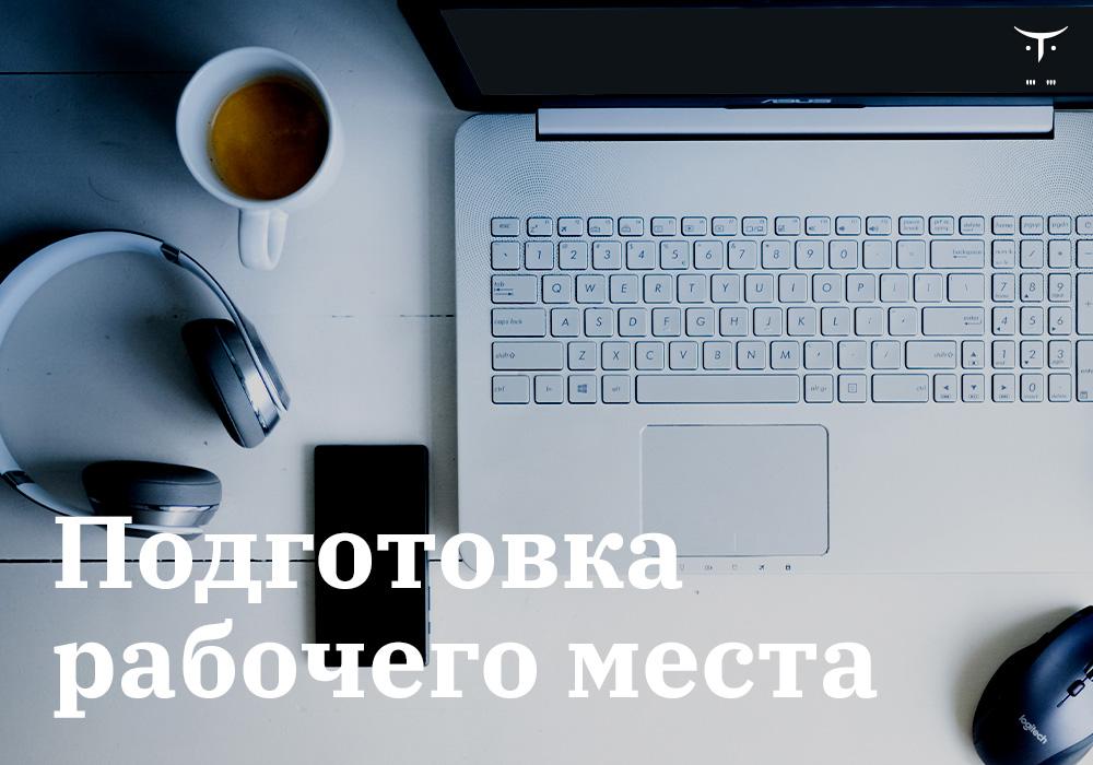 otus_Workplace_09apr_VK_1000x700-20219-7ef31d.jpg