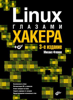 linux_glazami_hakera_1-20219-82ea12.png