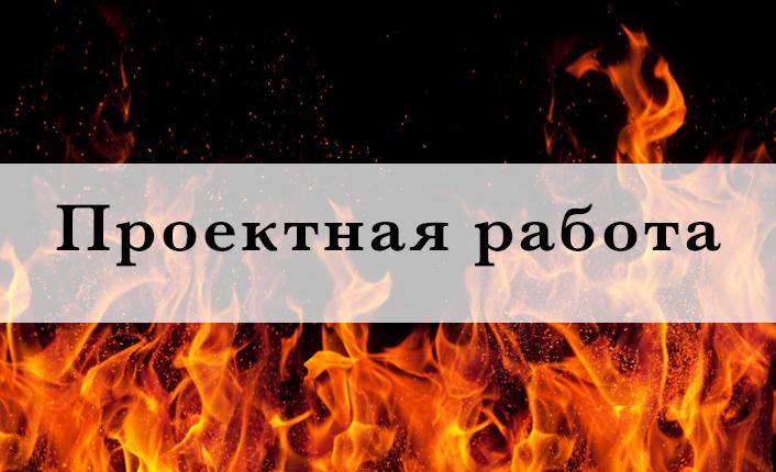 Проектная_работа-33446-831753.png