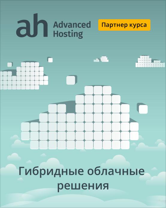баннер AH Advanced Hosting