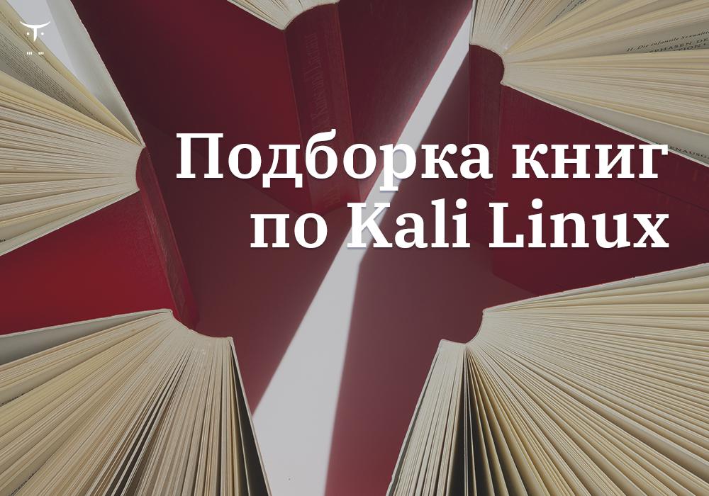 otus_Books_kali_linux_05feb_VK_1000x700-5020-897402.png