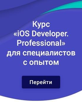 редирект на iOS Professional