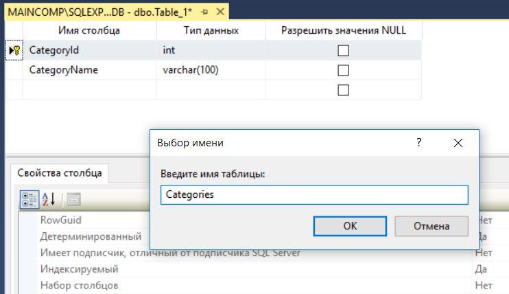 Create_Table_In_MS_SQL_Server_7_1-1801-92e477.JPG
