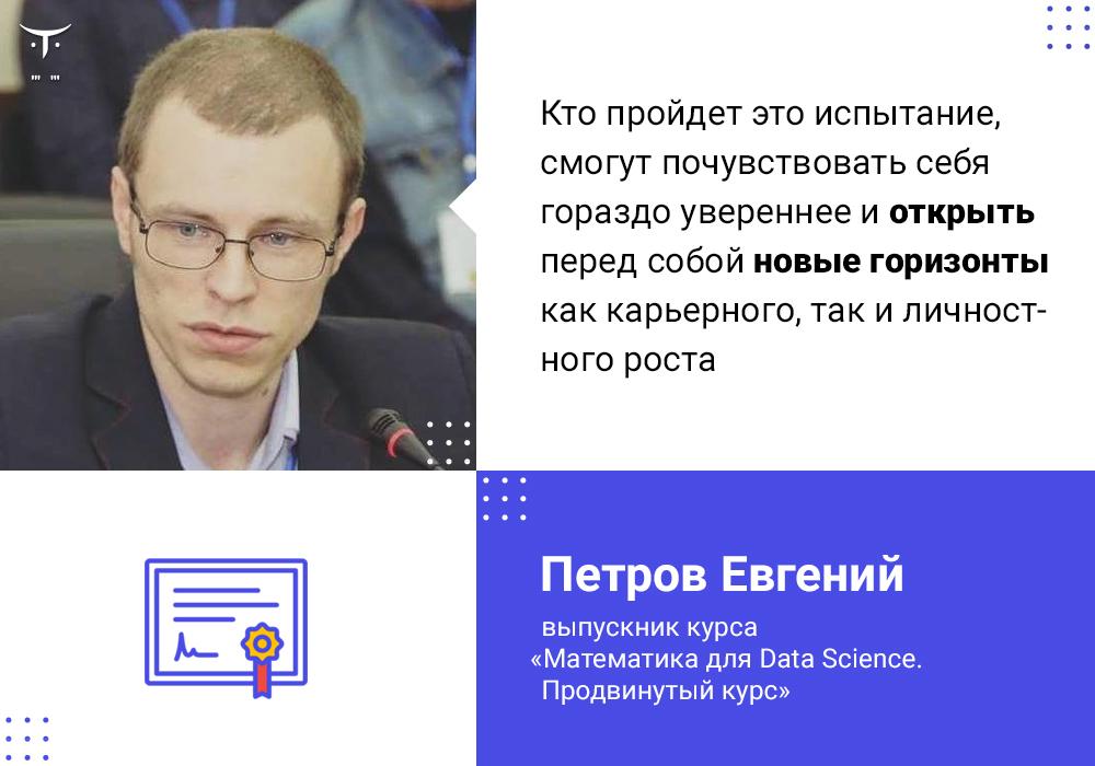 otus_feedback_11jan_1000x700_Petrov-1801-947a0c.jpg
