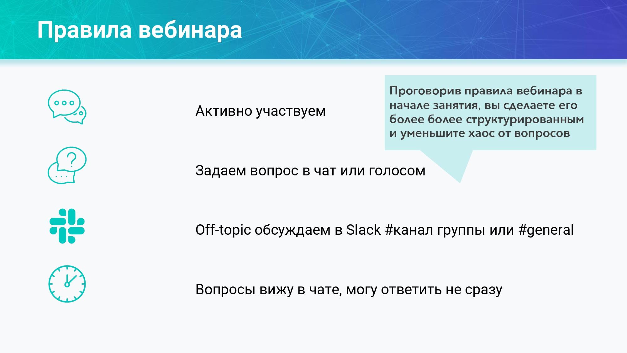 Шаблон_презентации_вебинара_в_новом_дизайне_с_подсказками_page_0005-73510-96287d.jpg