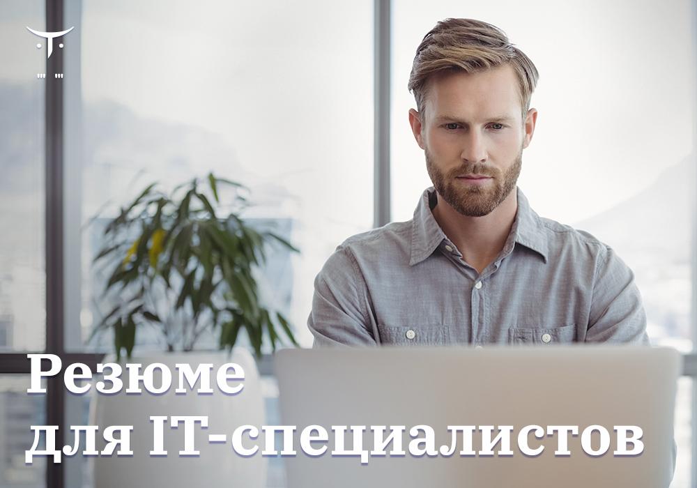 otus_Resume_VK_1000x700-20219-9cdfad.jpg