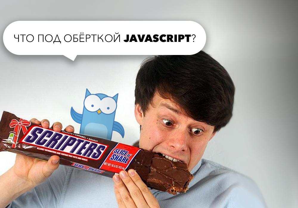 JS_Deep_Last_11.07_1_Site.png