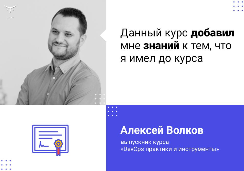 otus_feedback_23oct_1000x700_Volkov-1801-a66fd1.jpg